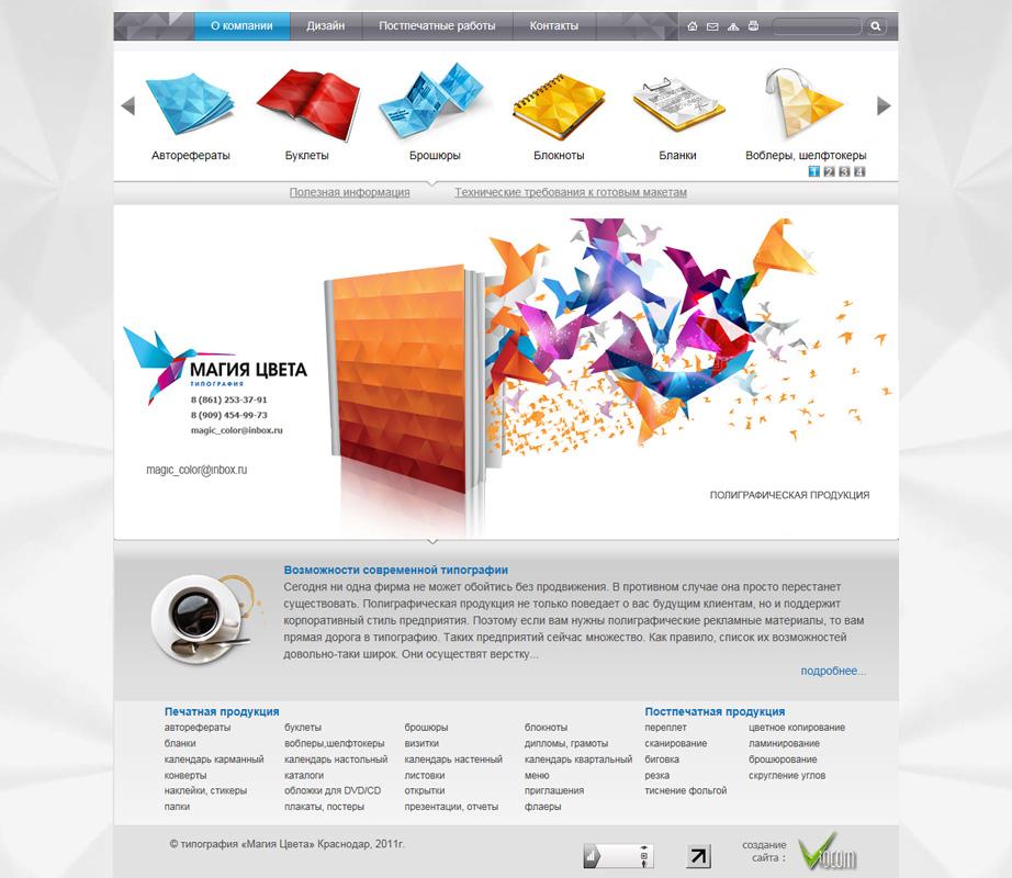 Дизайн сайтов краснодар