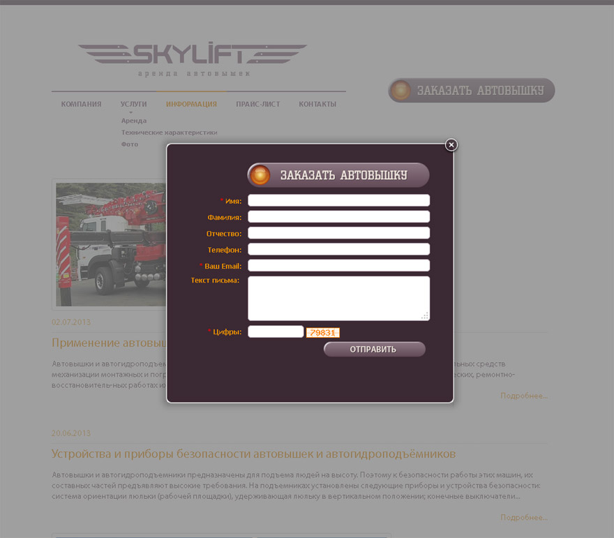 Как создать сайт для продажи